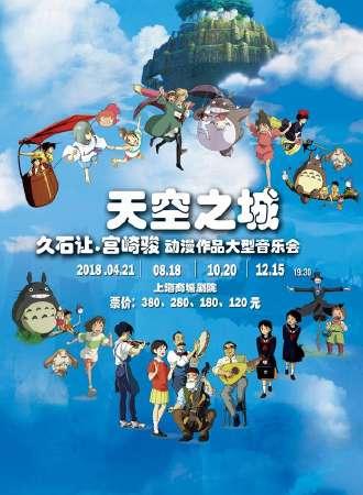 【上海站】天空之城-久石让•宫崎骏动漫作品音乐会1020