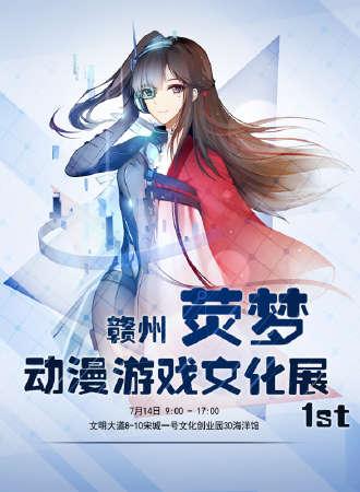 2018赣州荧梦动漫游戏文化展1st