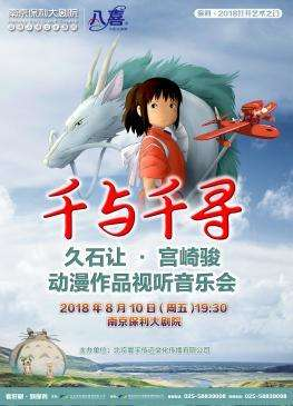 【南京站】千与千寻——久石让·宫崎骏动漫作品视听音乐会