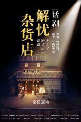 【南京站】东野圭吾奇幻温情巨作——《解忧杂货店》