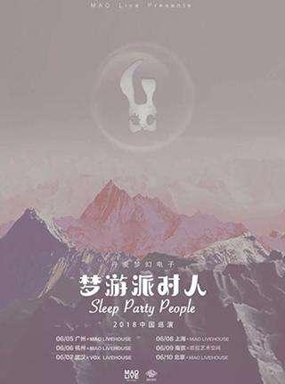"""【南京站】丹麦梦幻电子""""Sleep Party People""""2018中国巡演"""