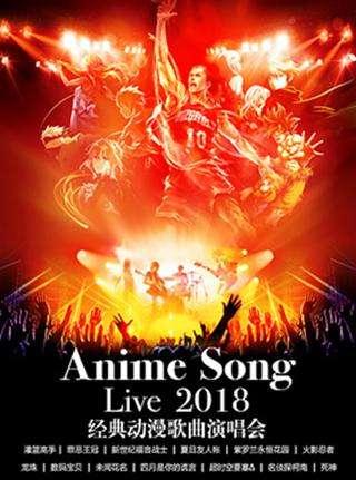 【杭州站】咪拉动漫花园——Anime Song Live 2018经典动漫歌曲演唱会