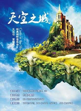 【杭州站】天空之城——久石让·宫崎骏经典视听音乐会