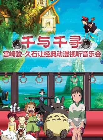 【济南站】千与千寻-宫崎骏•久石让经典动漫视听音乐会
