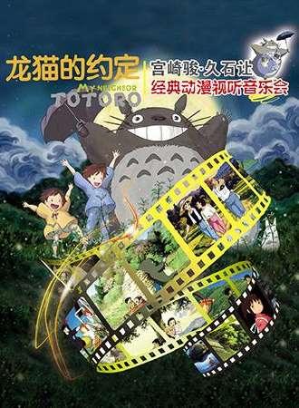 【济南站】龙猫的约定-宫崎骏•久石让经典动漫视听音乐会