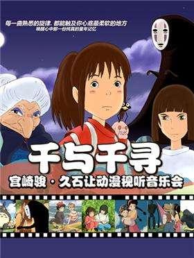 【合肥站】千与千寻 宫崎骏·久石让动漫视听系列主题音乐会