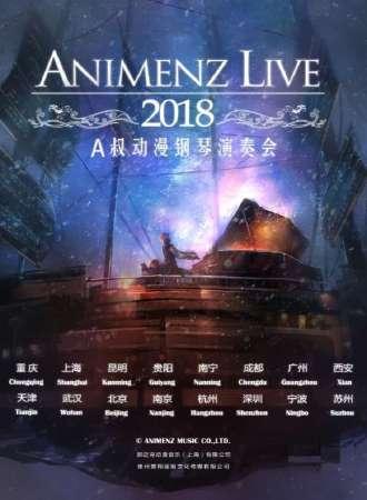 【杭州站】Animenz Live 2018动漫钢琴音乐会