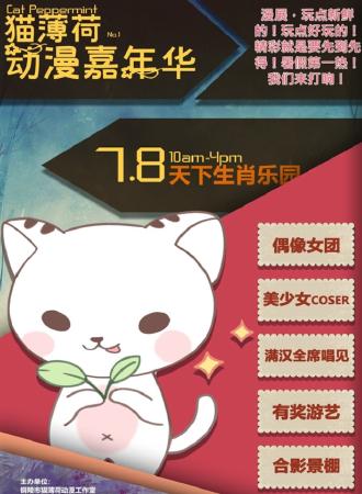 铜陵市猫薄荷第一届动漫嘉年华