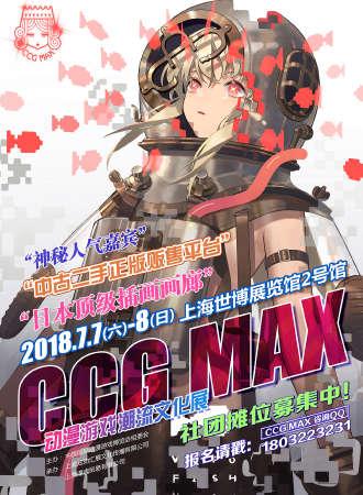 ccg max2018