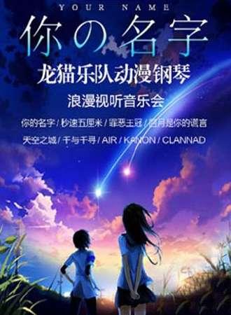 【深圳站】《你的名字》——龙猫乐队动漫钢琴浪漫视听音乐会