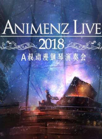 【上海站】Animenz Live 2018动漫钢琴音乐会