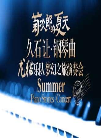 【台州站】菊次郎的夏天——久石让钢琴曲龙猫乐队梦幻之旅演奏会