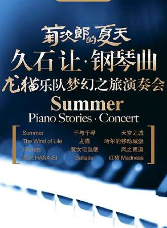 【福州站】菊次郎的夏天——久石让钢琴曲龙猫乐队梦幻之旅演奏会