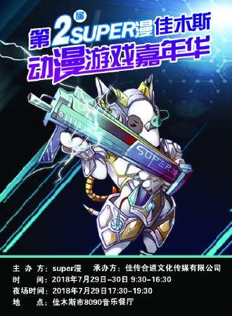 第二届Super漫佳木斯动漫游戏嘉年华