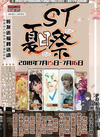 百色2018 ST夏日祭