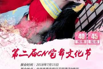 第二届CN宅舞文化节CN2.0金华