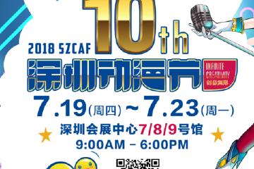 2018第十届深圳动漫节