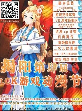 揭阳第四届LCK游戏动漫展节