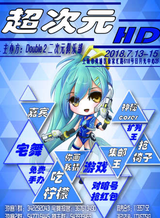 超次元3 HD动漫展【免费活动】