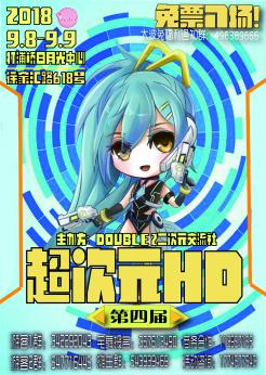 超次元4 HD动漫展【免费活动】