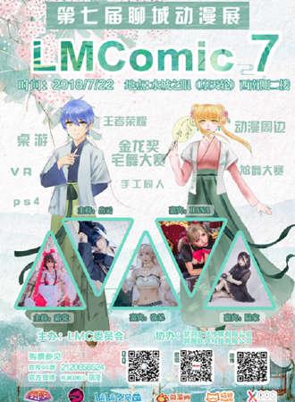 第七届聊城动漫展  LMComic7