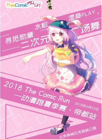 2018 TheComicRun-ACG次元跑夏季赛·帝都站