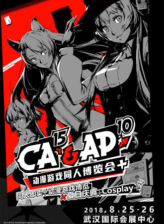 CA15&AP10动漫游戏同人博览会