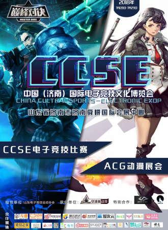 中国(济南)国际电子竞技文化博览会