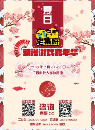 2018夏日宅集府动漫游戏嘉年华