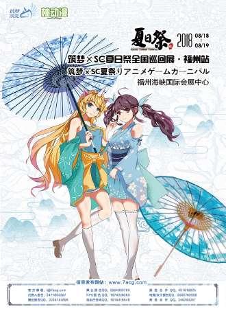 筑梦xSC夏日祭全国巡回动漫展福州站