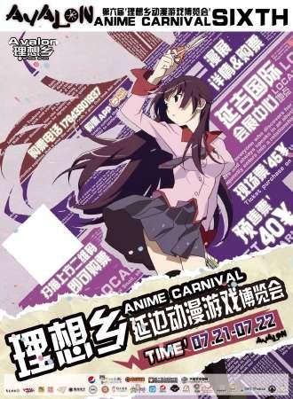 第六届理想乡动漫游戏博览会