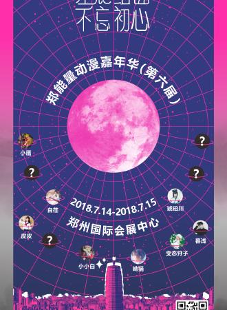 星辰组曲 · 不忘初心  郑能量动漫嘉年华(第六届)