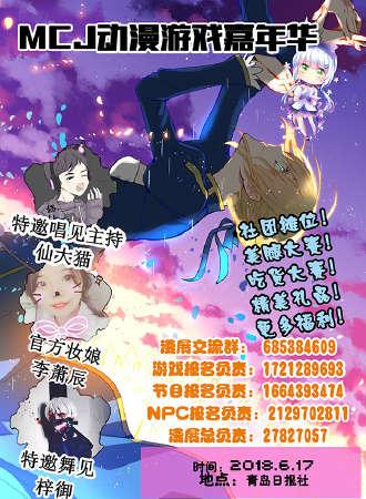 MCJ 动漫游戏嘉年华-青岛