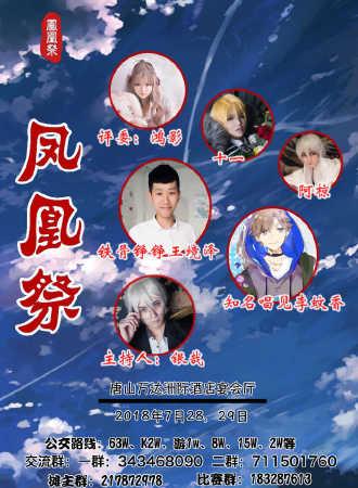 唐山凤凰祭