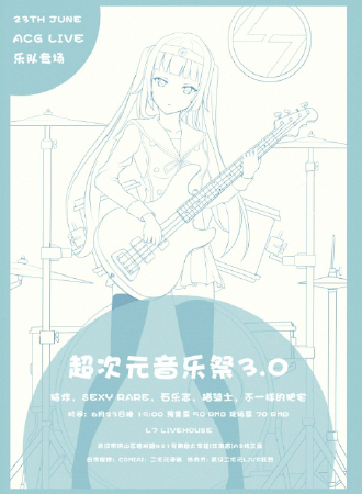 武汉超次元音乐祭 3.0