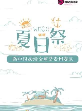 WEGO夏日祭 暨中国动漫金龙奖贵州赛区
