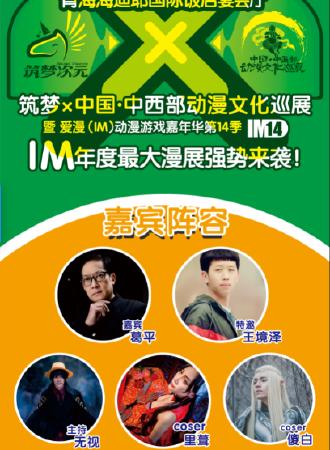 西宁站 IM14 筑梦X中国 中西部动漫文化巡展
