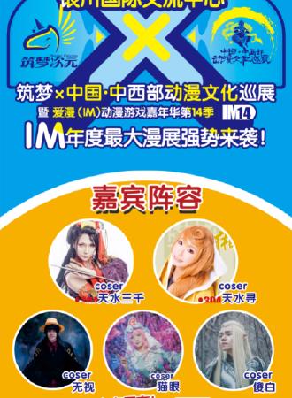银川站 IM14 筑梦X中国 中西部动漫文化巡展