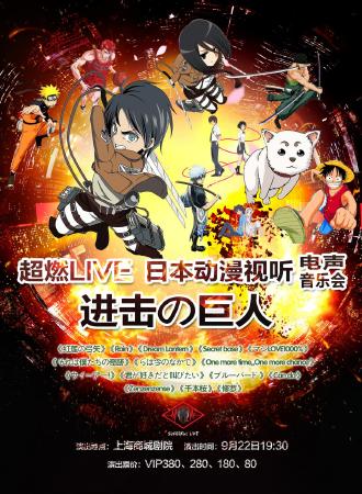 [超燃LIVE]•日本动漫主题视听音乐会《进击の巨人》