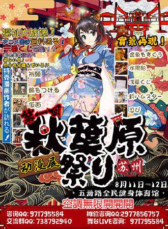苏州秋叶原祭 第一回!巡回展!