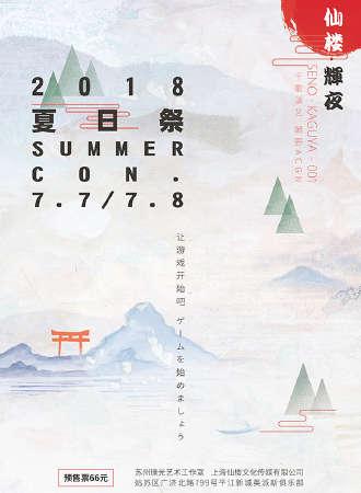 仙楼·辉夜 夏日祭