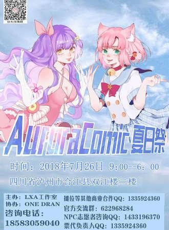Aurora Comic2盛夏祭