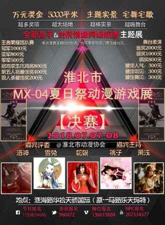 淮北市MX-04夏日祭动漫游戏展
