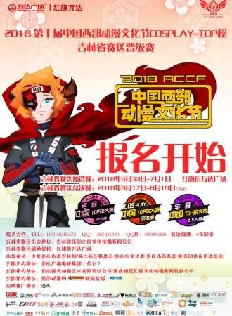 2018第十届中国西部动漫文化节COSPLAY-TOP榜 吉林省赛区普级赛