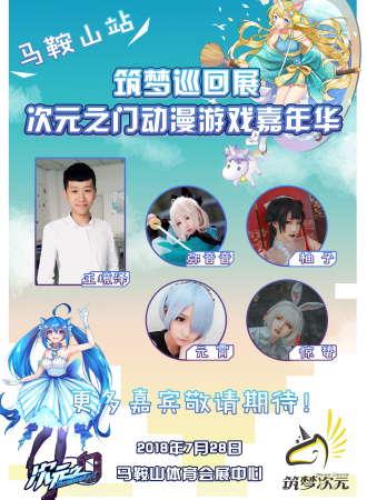 筑梦巡回展 次元之门动漫游戏嘉年华 马鞍山站