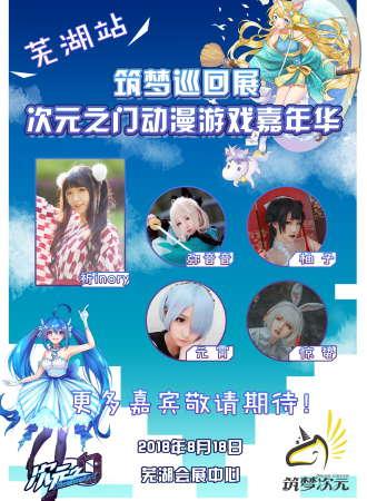 筑梦巡回展 次元之门动漫游戏嘉年华 芜湖站