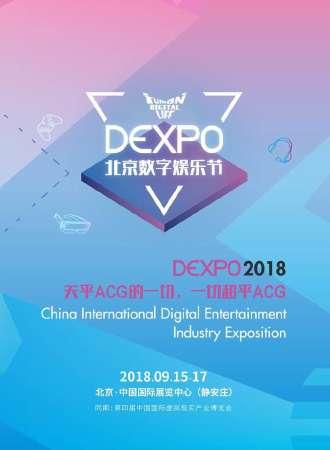 DEXPO 北京数字娱乐节