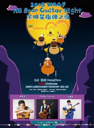 """2018""""WAGF全明星指弹之夜""""音乐会 杭州站"""