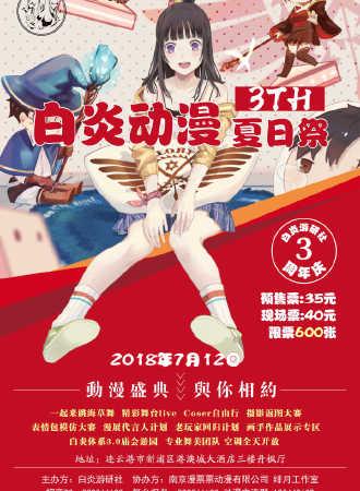 白炎动漫夏日祭3th