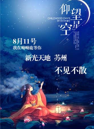 呦呦鹿S2-星光仲夏夜